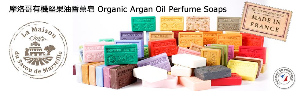 摩洛哥有機堅果油香薰皂