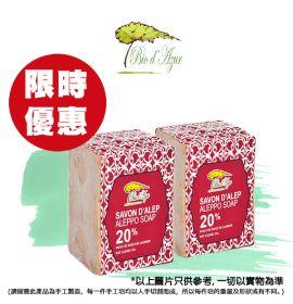 【限時優惠】正宗敘利亞阿勒頗手工皂 20%月桂油Aleppo Soap 2件優惠裝