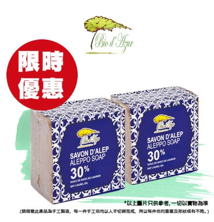 【限時優惠】正宗敘利亞阿勒頗手工皂 30%月桂油Aleppo Soap 2件優惠裝