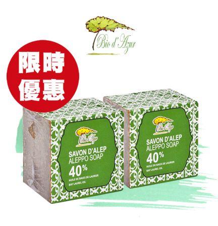 【限時優惠】正宗敘利亞阿勒頗手工皂 40%月桂油Aleppo Soap 2件優惠裝